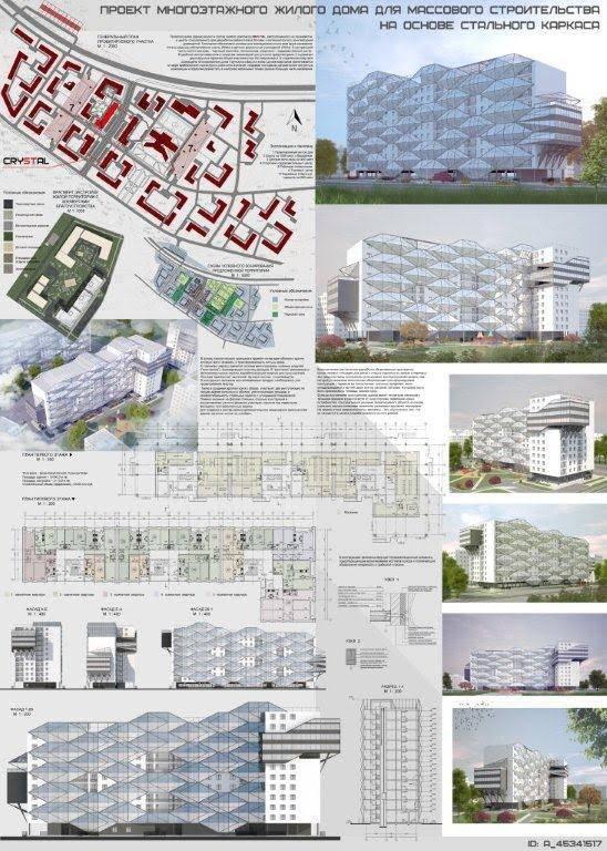 Выбраны победители Всероссийского конкурса студенческих работ среди архитекторов и конструкторов Steel2Real - 2016