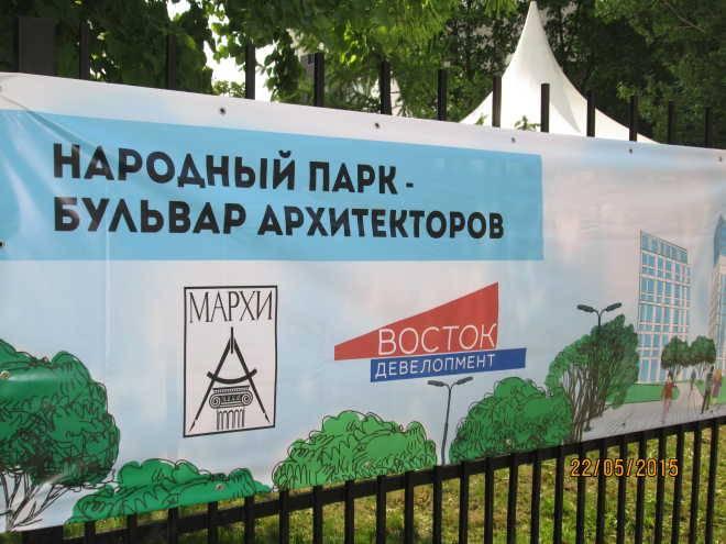 Народные парки - что получила Москва от проекта