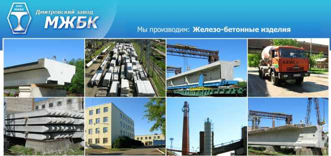 Дмитровский завод МЖБК