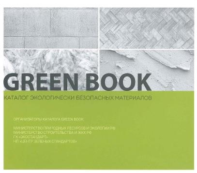 Экологическая безопасность материалов ROCKWOOL подтверждена в новом выпуске каталога GREEN BOOK