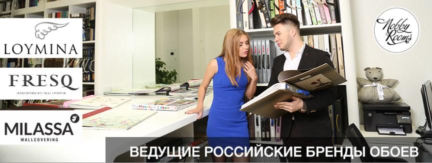 Обои Российского производства - от дорогих к доступным!