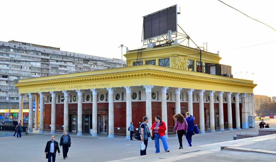 "Станция метро ""Динамо"""