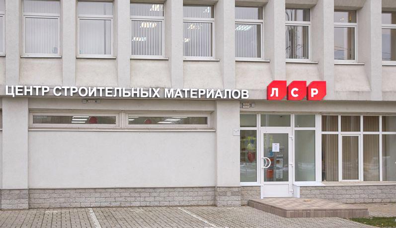 """Собственный центр строительный материалов компании """"Группа ЛСР"""""""