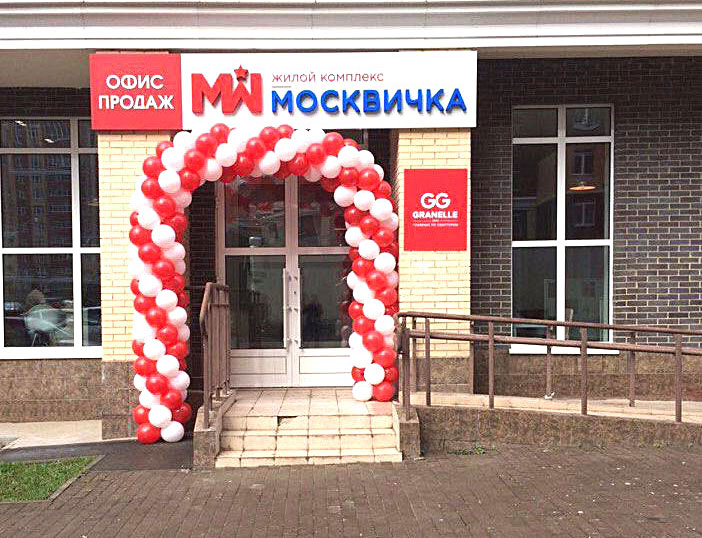 """Офис продаж застройщика """"Гранель"""" в ЖК """"Москвичка"""""""