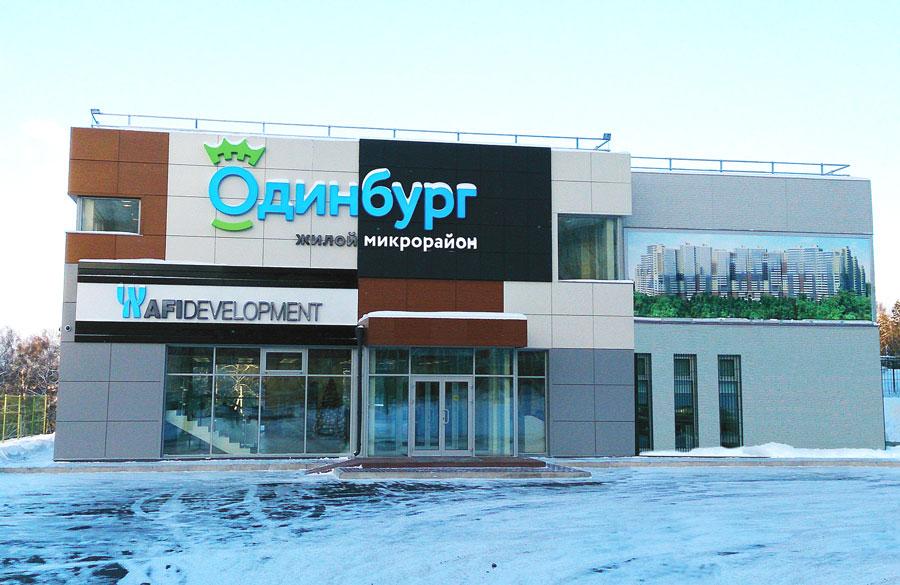 "Офис продаж ЖК ""Одинбург"""