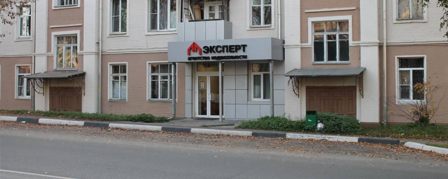 Агентство недвижимости «Эксперт»: жилая и коммерческая недвижимость в Павловском Посаде